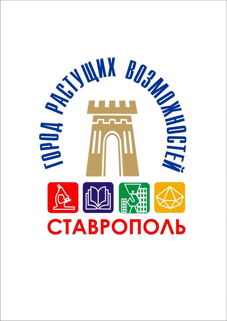 открытка ко дню города ставрополя хорошей